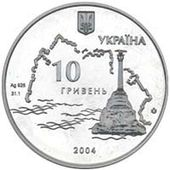 Coin of Ukraine Sevastopol a.jpg