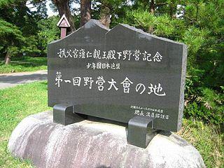 Akira Watanabe (Scouting) World scout committee member