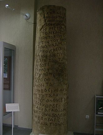"Bulgars - The reconstructed copy of Chatalar Inscription by Khan Omurtag (815-831). It is written in Greek, and top two lines read: ""Kanasubigi Omortag, in the land where he was born is archon by God. In the field of Pliska...""."