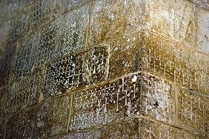 English: Crusader Graffiti in the Church of th...
