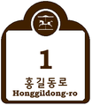 Cultural Properties and Touring for Building Numbering in South Korea (Play facilities) (Example).png