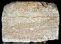 D3 inscribed stone block, Parthian script, from the Sassanian Paikuli Tower, Iraq.jpg
