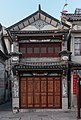 Dali Yunnan China Shop-in-old-town-01.jpg