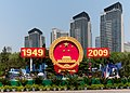 Dalian Liaoning China Billboard-Celebrations-50years-of-PRC-01.jpg