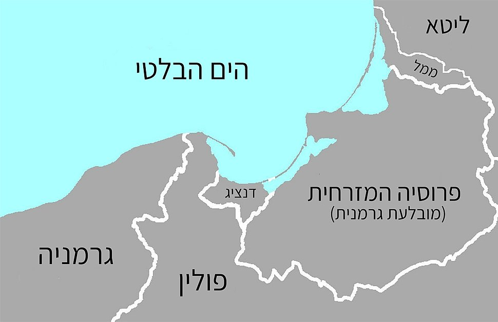 Danzig Bay Borderlines 1939 Hebrew