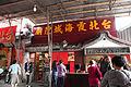Dihua Street MiNe-5DII 103-2660UG (8409463109).jpg
