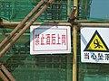 Donghai Island - P1580231 - Hwy S293.JPG