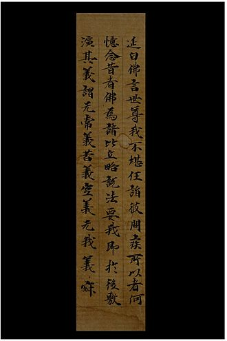 Dunhuang - Tang Period (618-907) Buddhist sutra fragment from Dunhuang