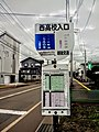 EKK Ojiya Nishi High School Mae.jpg