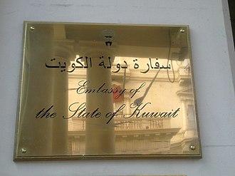 Embassy of Kuwait, London - Image: Embassy of Kuwait in London 2