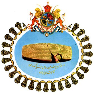 2,500 year celebration of the Persian Empire - The Cyrus Cylinder is in the centre of the emblem of the 2,500 Year Celebration