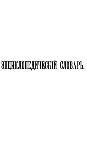 File:Encyclopedicheskii slovar tom 25.djvu