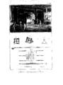 Encyclopedie volume 3-305.png