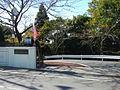 Entrance to Tokyo Gakkan High School.JPG