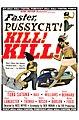 Faster, Pussycat! Kill! Kill! poster (2).jpg
