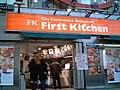 First-kitchen Fast food (05).jpg