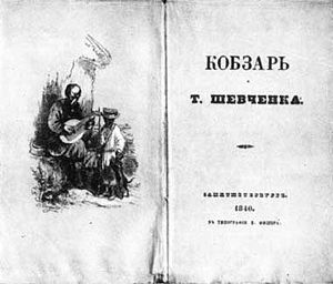 Kobzar (poetry collection) - The first publication of Kobzar.