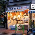 Fish store 魚屋 (5033489102).jpg