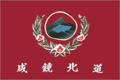 Flag of Hamgyŏng-pukto (ROK).png