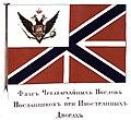 Flag of Russian Ambassador 1835.jpg