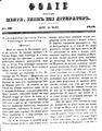 Foae pentru minte, inimă shi literatură 1848-07-26, nr. 30.pdf