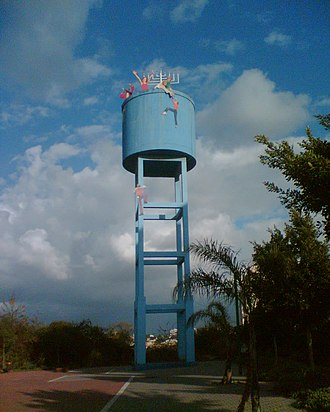 Giv'at Shmuel - Historic water tower