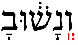 Shva - Image: Ga'yá