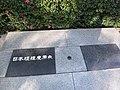 Geodetic Datum Origin of Japan - panoramio.jpg
