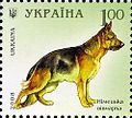 German-Shepherd Ukraine 2008 stamp.jpg