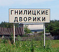 Gnilitskie Dvoriki (road sign).jpg