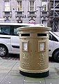 Gold post box, Railway Street, Huddersfield - geograph.org.uk - 3191747.jpg