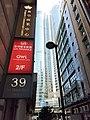 HK 中環 Central 德輔道中 39 Des Voeux Road Central 英皇商業中心 Emperor Commercial Centre name sign 德忌利士街 Douglas Street December 2019 SS2 01.jpg