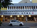 HK 屯門醫院 Tuen Mun Hospital name sign 青麟路 Tsing Lun Road evening outdoor carpark white car July 2016 DSC.jpg