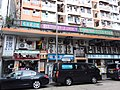 HK 新埔崗 San Po Kong 衍慶街 Yin Hin Street May 2019 SSG 17.jpg
