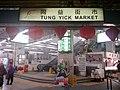 HK 香港 YL 元朗 Yuen Long 同益街市 Tung Yick Market name sign 合財街 Hop Choi Street 阜財街 Fau Tsoi Street Jan 2017 Lnv2.jpg
