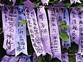 HK Admiralty Tamar Square Ribbon message 027 Purple 9-Sept-2012.JPG