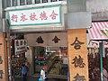 HK Bus 101 view 西環 Sai Wan 皇后大道西 Queen's Road West August 2018 SSG 01 2nd hand market.jpg