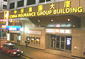 HK Central China Insurance Group Building night.jpg