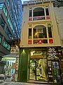 HK Central night 99 Wellington Street shop Sep-2014 Stag Building.JPG