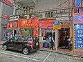 HK Jordan Nathan Road 長樂街 Cheong Lok Street 長樂大廈 Building Jan-2014 sidewalk shops Money Exchange.JPG