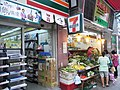 HK Sai Ying Pun Centre Street 7-11 n vegetable shop Sept-2012.JPG