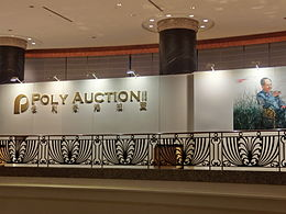 HK Wan Chai 君悅酒店 Grand Hyatt Hotel 保利集團 Poly Auction Exhibition sign 4-Apr-2013.JPG