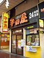 Handaya Sendaiichibancho Shop.jpg