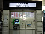 Haneda Airport International Terminal Bus Ticket Machine.jpg