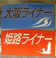 Hanshin-Sanyo LtdExp headmark.JPG