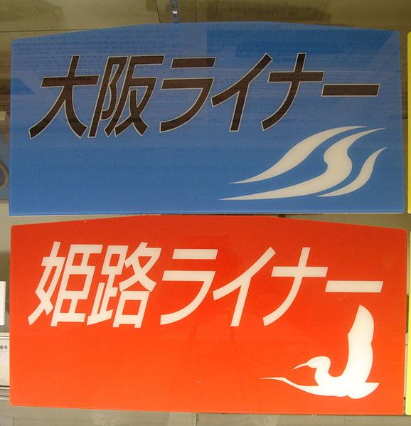File:Hanshin-Sanyo LtdExp headmark.JPG