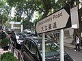 Hong Kong TST Observatory Road.JPG