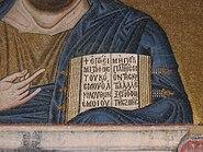Hosios Lukas mosaic detail