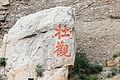 Hunyuan Xuankong Si 2013.08.30 09-07-13.jpg
