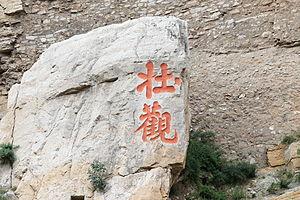 Hanging Temple - Image: Hunyuan Xuankong Si 2013.08.30 09 07 13